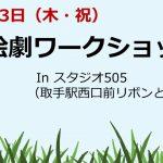 11月23日(木・祝)影絵劇ワークショップを開催します