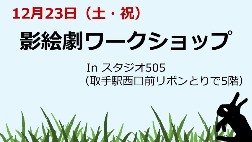 12月23日(土・祝)に影絵劇ワークショップを開催します