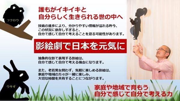 影絵劇団「打ち出の小づち」は、「影絵劇で日本を元気に」を目指します!