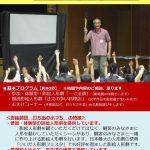影絵劇団「打ち出の小づち」は、文化庁の芸術家に登録されています。