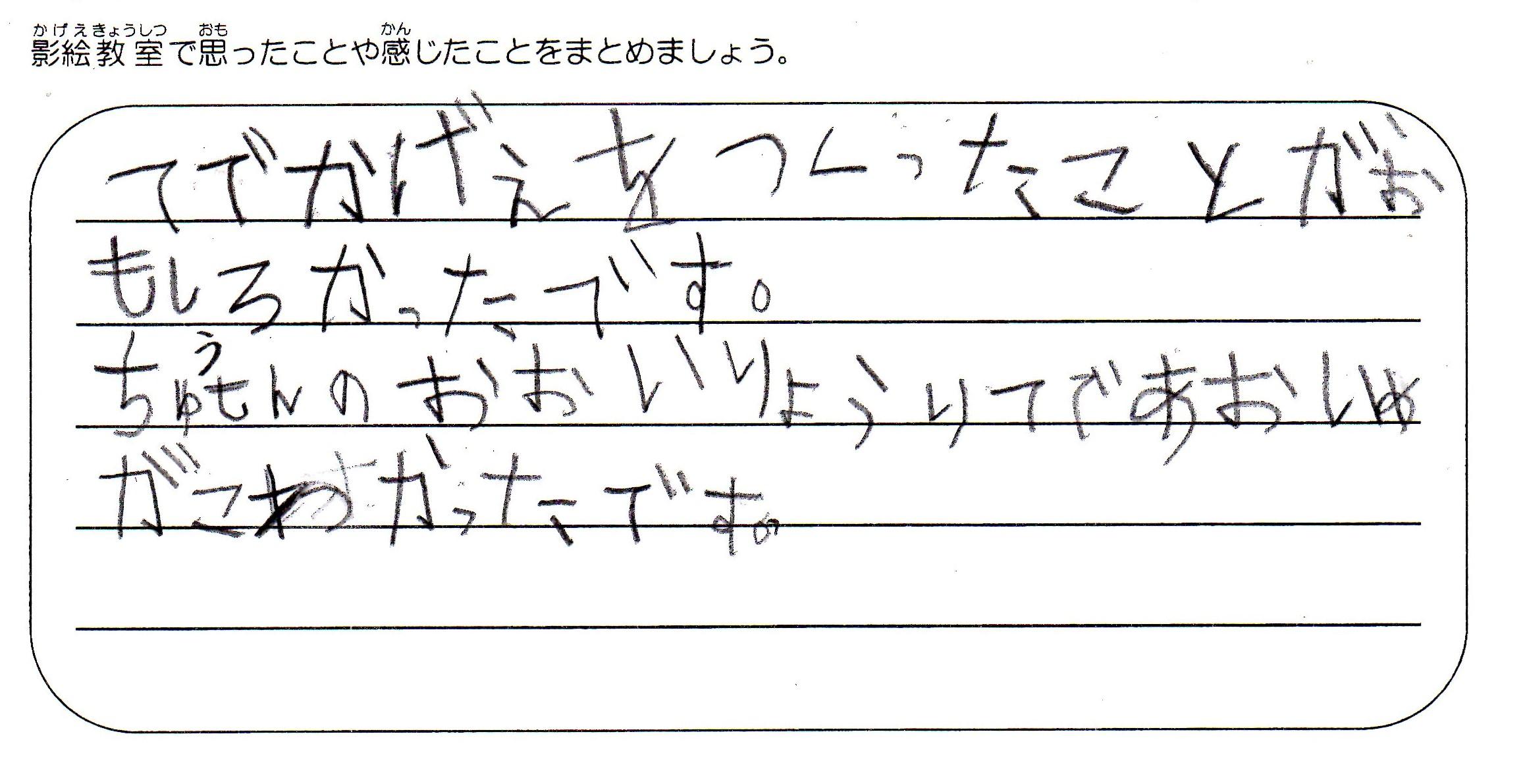 2019年9月10日(火)千葉県野田市立福田第二小学校で公演をしました。1年生の声です。