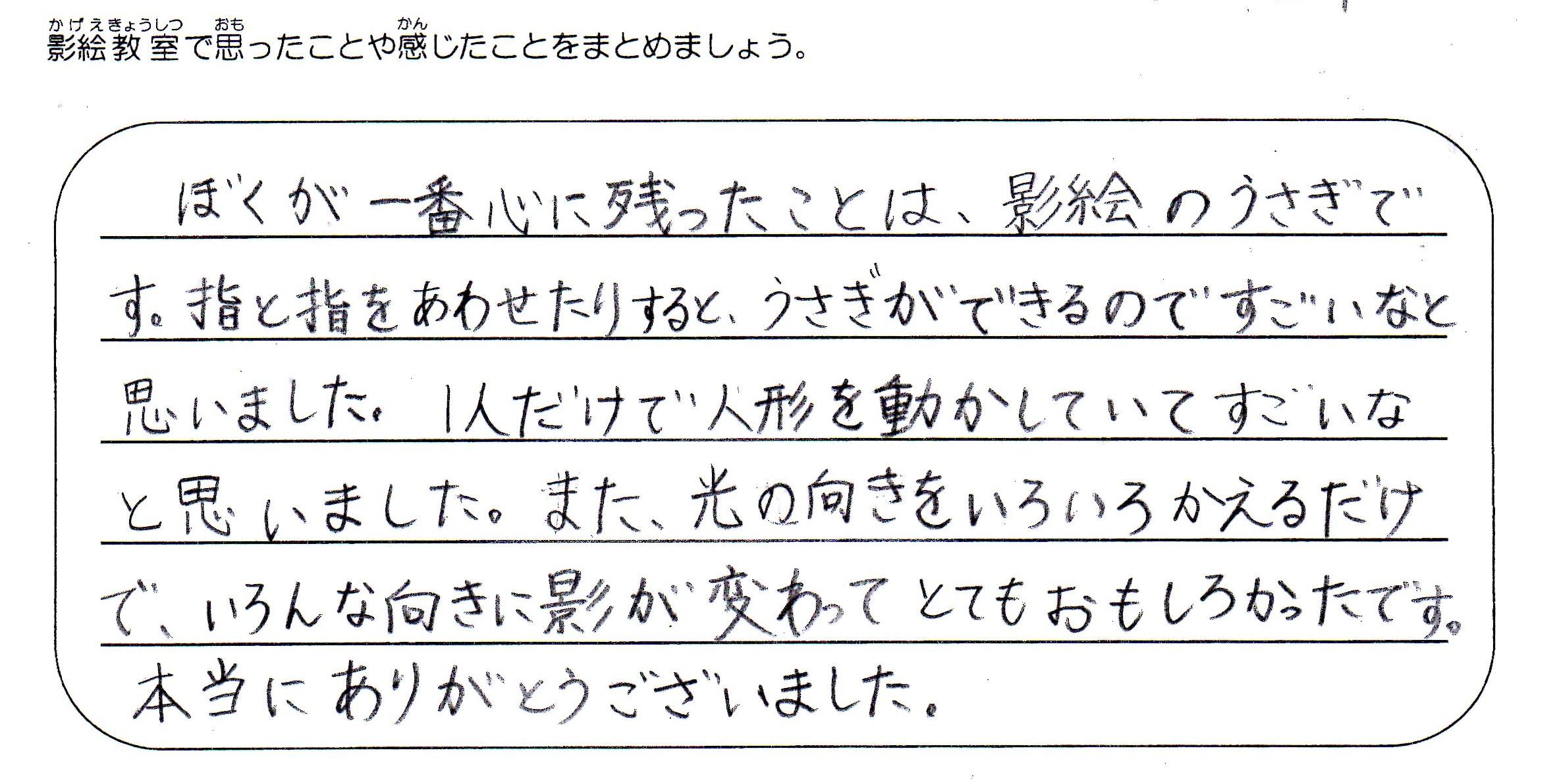 2019年9月10日(火)千葉県野田市立福田第二小学校で公演をしました。6年生の声です。