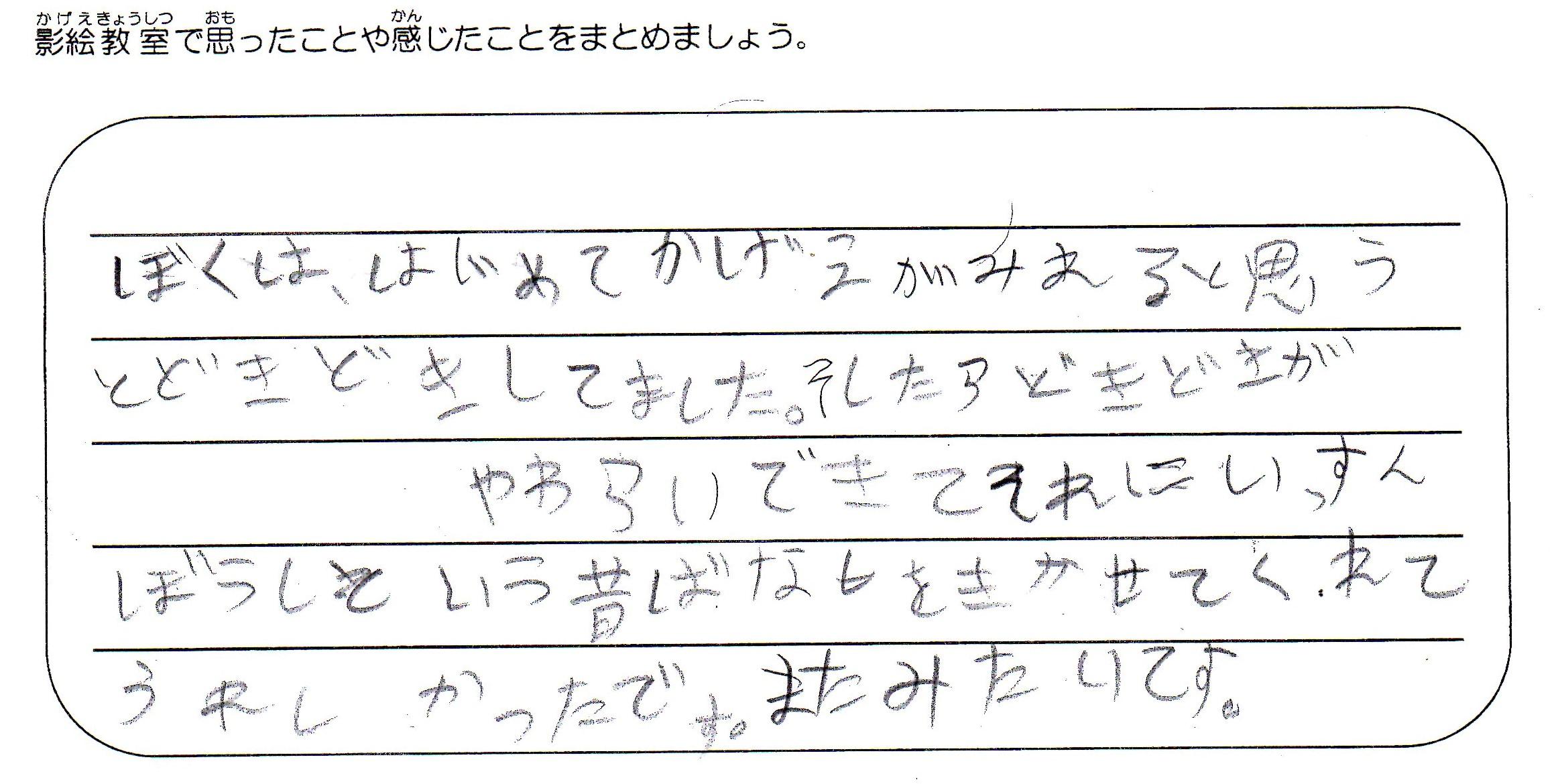 2019年9月10日(火)千葉県野田市立福田第二小学校で公演をしました。5年生の声です。