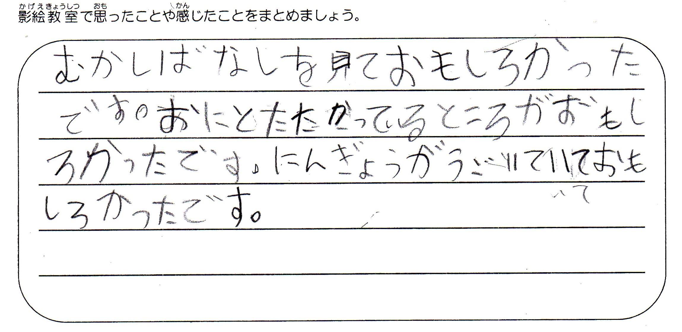 2019年9月10日(火)千葉県野田市立福田第二小学校で公演をしました。2年生の声です。
