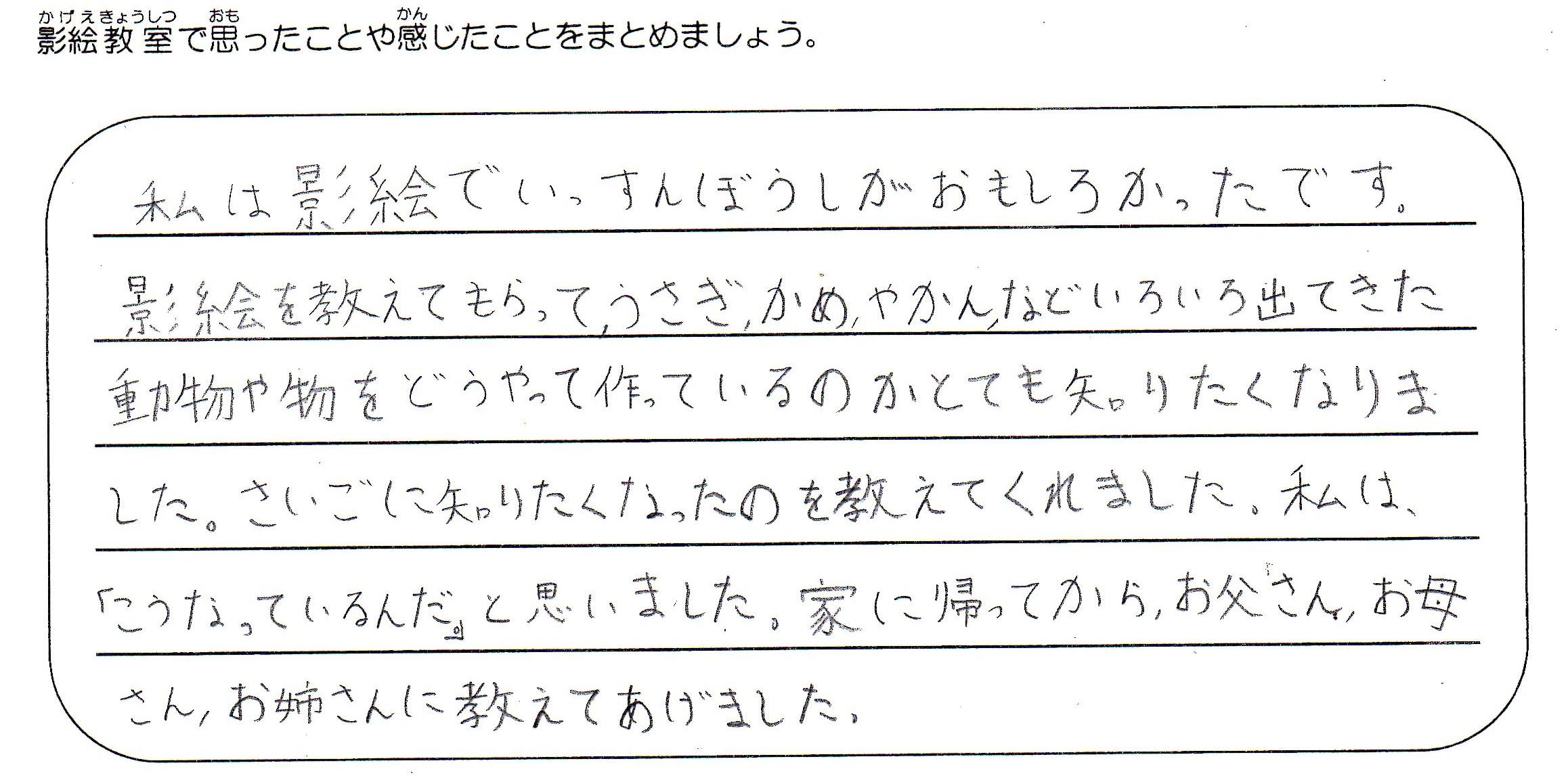2019年9月10日(火)千葉県野田市立福田第二小学校で公演をしました。4年生の声です。