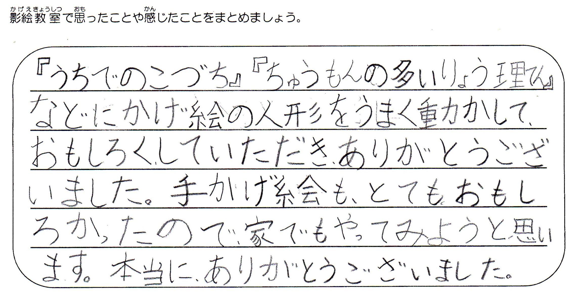 2019年9月10日(火)千葉県野田市立福田第二小学校で公演をしました。3年生の声です。