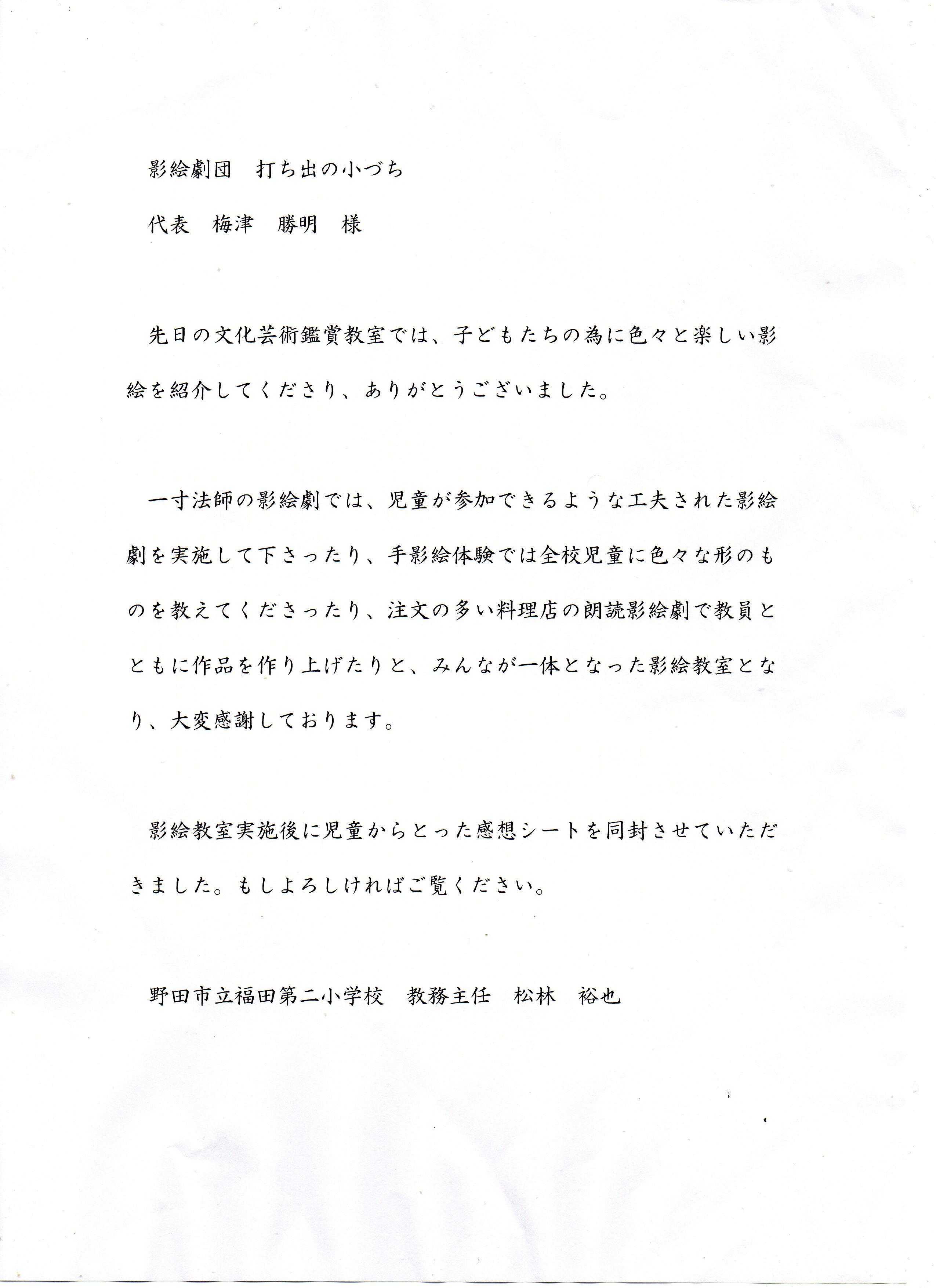 2019年9月10日(火)千葉県野田市立福田第二小学校で公演をしました。ご担当の先生の声です。