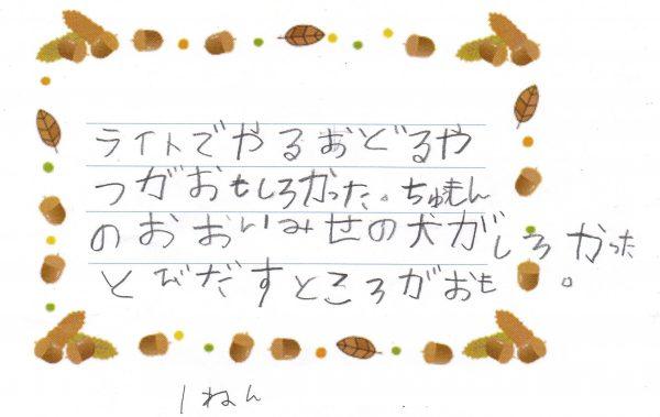 2019年11月7日(木)千葉県成田市立前林小学校で公演をしました。1年生の声です。