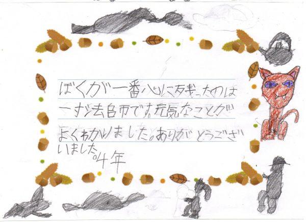 2019年11月7日(木)千葉県成田市立前林小学校で公演をしました。4年生の声です。