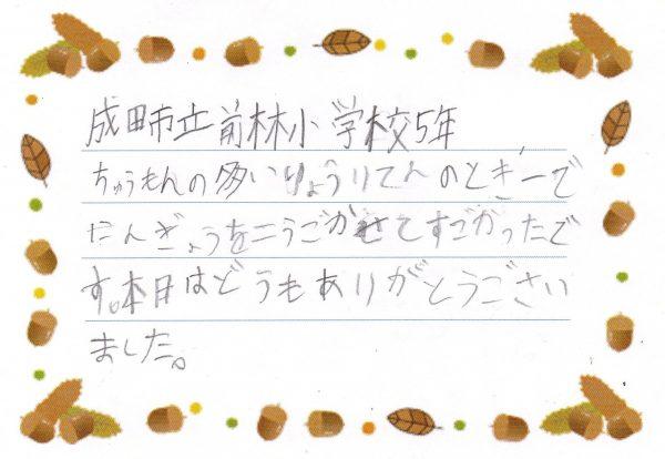 2019年11月7日(木)千葉県成田市立前林小学校で公演をしました。5年生の声です。