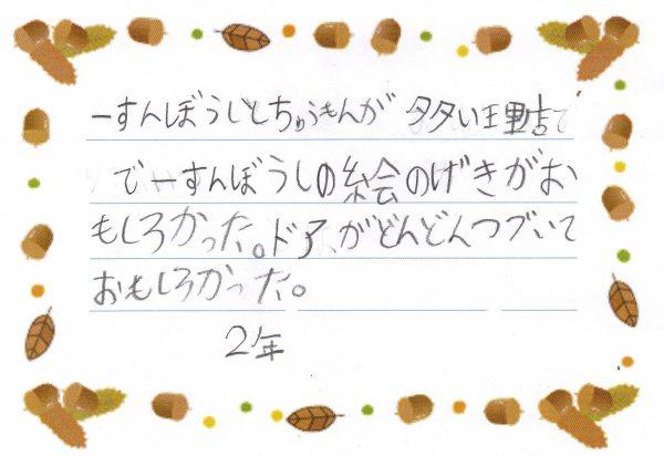 2019年11月7日(木)千葉県成田市立前林小学校で公演をしました。2年生の声です。