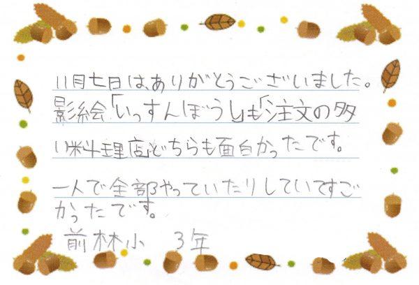 2019年11月7日(木)千葉県成田市立前林小学校で公演をしました。3年生の声です。
