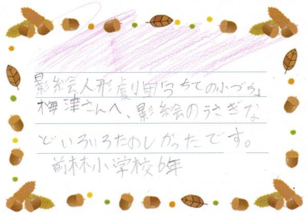 2019年11月7日(木)千葉県成田市立前林小学校で公演をしました。6年生の声です。