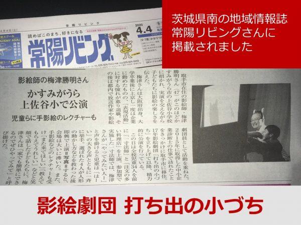 茨城県南の地域情報誌「常陽リビング」に掲載されました。