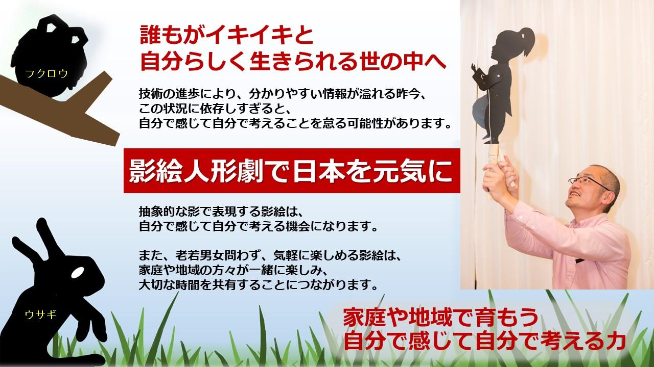 影絵人形劇で日本を元気に!
