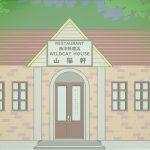 【芸術鑑賞会】演目紹介:注文の多い料理店